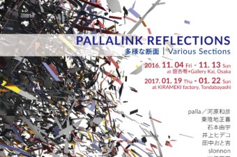PALLALINK REFLECTIONS 多様な断面|Various Sections